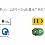 サービス開始直前、一部コンビニでApple Payの対応準備始まる