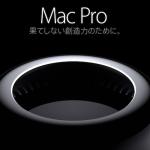 新モデル発表はMacBook Pro, Airだけ? Mac Pro, Mac miniはどうなる?