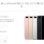 iPhone 7の「予約とピックアップ」は便利 でもApple Storeが少なすぎる