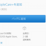 Apple Watch Series2の需給関係は少し改善、出荷まで「2-3週」に