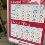 ジェットブラック iPhone7 Plusはドコモ版で在庫に多少の余裕