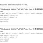 まだ購入可能 MacBook Air 11インチ、整備済製品なら75,000円から