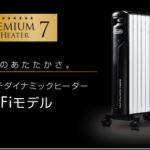 HomeKit対応の新製品(暖房機器)登場、でもちょっと高いな