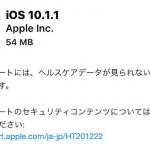 iOS 10.1.1配信開始、現時点で大きな不具合情報ナシ