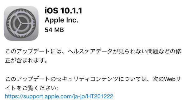 ios10-1-1