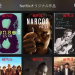 Netflixが面白い 今度はNHKと共同製作ドラマを配信へ!