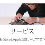 iPhone修理は正規サービスプロバイダを選ぶのがベスト