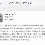 今週、iOS10.2.1とiOS10.3のベータ版配信に期待