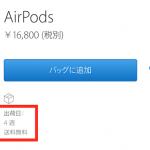 AirPodsの納期はすでに「4週」、配送は1月15日以降に