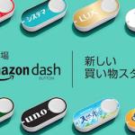 amazon dashボタン購入、さっそく設定