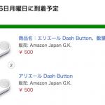 28日配送予定のAmazon dashボタンが「輸送中」に
