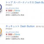 Amazon dashボタンは売り切れ多数 最大8週間待ちのボタンも