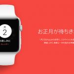Apple Storeが1月2日に初売りセールを実施、対象商品が気になるところだが…
