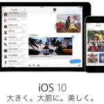 iOS 10.2 beta5リリース、これは来週の正式版公開の前触れか?