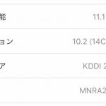 KDDI、iPhoneのキャリア設定を更新 最新版は「KDDI 27.0」