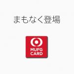 MUFGカード、12月になっても未だApple Payに対応せず…