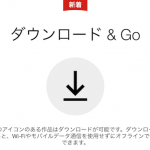 NetflixのiOSアプリがダウンロード再生に対応 256GBモデルなら大量に保存可能