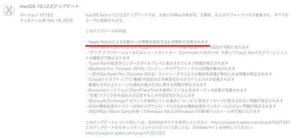 macOS 12.10.2