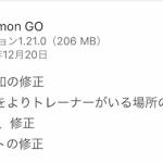 今日更新されたポケモンGO 1.21.0にはApple Watch対応の準備が