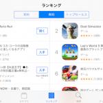 スーパーマリオラン、AppStoreの無料アプリランキングで早くも1位に!ただし評価は…