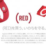 晩秋のApple 表参道 世界エイズデーに合わせてロゴを赤く
