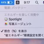 macOS 10.12.3への更新で唯一目に見える変化
