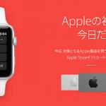Appleの初売り、対象商品も還元率も微妙…