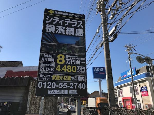 シティテラス横濱綱島