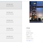 1月11日、Apple StoreにAirPodsの入荷があったようだが残念ながら即完売