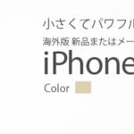 BIGLOBEの「iPhone SE」はなぜFacetimeが使えないのか