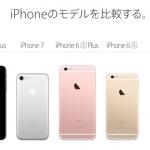 「iPhone7に新色(レッドモデル)追加」はどこまで信じていいのか?