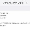 iOS10.2.1リリース セキュリティの問題を改善、大幅な変更はなし
