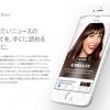 Appleの「News」からガーディアン紙が撤退…Newsアプリの先行きに暗雲?