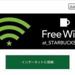 スターバックスのWi-Fiは簡単で快適(店によるが…)