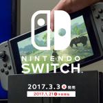 Nintendo Switchには「USB-C」の普及でも期待