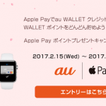 au WALLET(クレジットカード)でApple Payを使えば500ポイント還元