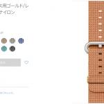 Apple Watchのバンドが品切れ→新バンド発表間近?(品切れはずっと続いています)