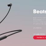 BeatsXも突然発売(予約可能)になるのだろうか?