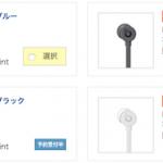 BeatsX、ブルーとグレーはau Online Shopに在庫あり