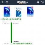 Amazon dashボタンと宅配便問題