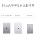 次期iPadの登場で9.7インチのiPad(Air?)が2万9,800円に値下げ?