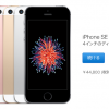 iPhone SE「新モデルでFeliCa対応」があってもおかしくはない