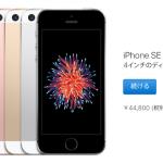 iPhone SEの新モデルをWWDCで発表?? これはデタラメな噂だろう