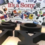 It's a Sony展 Part1は今週末(2月12日日曜日)で終わり