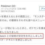 ポケモンGO アップデートでApple Watchとの接続の安定性を改善