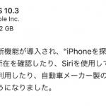 iOS10.3 正式版ようやくリリース  大きな不具合情報はナシ