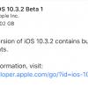 iOS10.3.1リリース間近? 開発者向けにはiOS10.3.2 beta1を公開