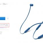 BeatsXの品薄はほぼ解消、AirPodsは未だに6週待ち