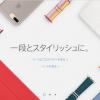 Appleの新製品発表 ファンが一番興味を持ったのは?