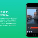 ClipsはAppleによるAR(拡張現実)の第一歩となるか